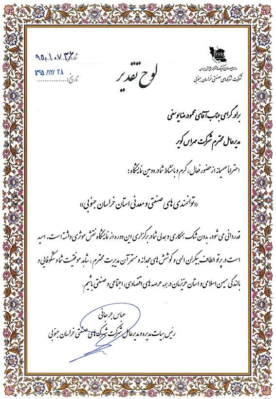 مهراس کویر   تقدیر نامه   نمایشگاه بین المللی بیرجند   mehraskavir