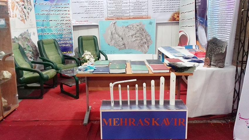 مهراس کویر   نمایشگاه بین المللی بیرجند   mehraskavir